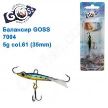 Балансир Goss 7004 5g col. 61 (35mm)