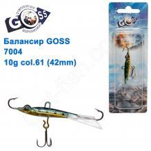Балансир Goss 7004 10g col. 61 (42mm)