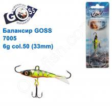 Балансир Goss 7005 6g col. 50 (33mm)