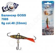 Балансир Goss 7005 6g col. 40 (33mm)