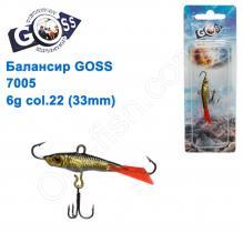 Балансир Goss 7005 6g col. 22 (33mm)