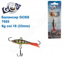 Балансир Goss 7005 6g col. 18 (33mm)