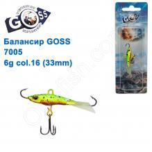 Балансир Goss 7005 6g col. 16 (33mm)