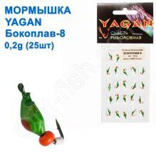 Мормышка Yagan Бокоплав-8 0,2g (25шт)