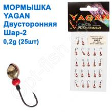 Мормышка Yagan двухсоронняя Шар-2 0,2g (25шт)