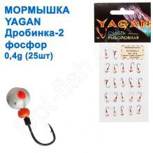 Мормышка Yagan Дробинка-2 фосфор 0,4g (25шт)