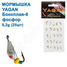Мормышка Yagan Бокоплав-8 фосфор 0,2g (25шт)