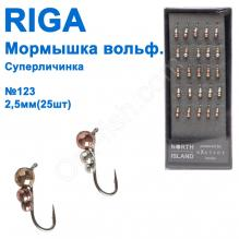 Мормышка вольф. Riga 139025 суперличинка №123 2,5мм (25шт)