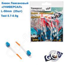 Кивок лавсановый Goss Универсал U-50-145 (0,7-0,9g) (25шт)