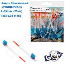 Кивок лавсановый Goss Универсал U-65-80 (0,08-0,15g) (25шт)