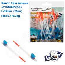 Кивок лавсановый Goss Универсал U-65-100 (0,1-0,25g) (25шт)