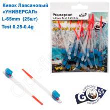 Кивок лавсановый Goss Универсал U-65-125 (0,25-0,4g) (25шт)