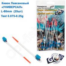 Кивок лавсановый Goss Универсал U-80-125 (0,075-0,25g) (25шт)