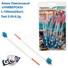 Кивок лавсановый Goss Универсал U-100-125 (0,05-0,2g) (25шт)