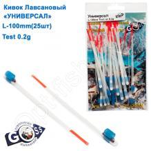 Кивок лавсановый Goss Универсал U-100-145 (от 0,2g) (25шт)