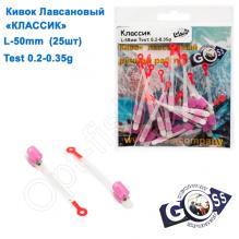 Кивок лавсановый Goss Классик K-50-100 (0,2-0,35g) (25шт)