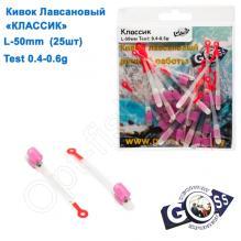 Кивок лавсановый Goss Классик K-50-125 (0,4-0,6g) (25шт)