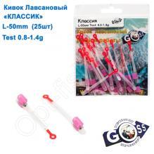 Кивок лавсановый Goss Классик K-50-175 (0,8-1,4g) (25шт)