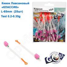 Кивок лавсановый Goss Классик K-65-125 (0,2-0,35g) (25шт)