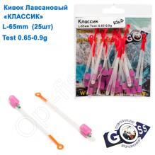 Кивок лавсановый Goss Классик K-65-175 (0,65-0,9g) (25шт)