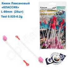 Кивок лавсановый Goss Классик K-80-125 (0,025-0,2g) (25шт)