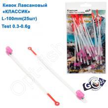 Кивок лавсановый Goss Классик K-100-190 (0,3-0,6g) (25шт)