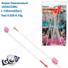 Кивок лавсановый Goss Классик K-130-125 (0,025-0,15g) (25шт)