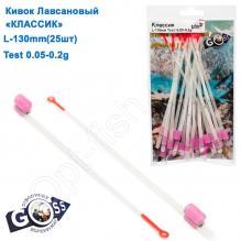 Кивок лавсановый Goss Классик K-130-145 (0,05-0,2g) (25шт)