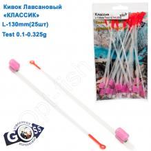 Кивок лавсановый Goss Классик K-130-175 (0,1-0,325g) (25шт)