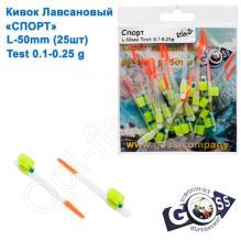 Кивок лавсановый Goss Спорт S-50-80 (0,1-0,25g) (25шт)