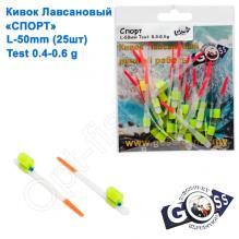 Кивок лавсановый Goss Спорт S-50-125 (0,4-0,6g) (25шт)