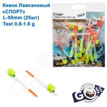 Кивок лавсановый Goss Спорт S-50-175 (0,8-1,6g) (25шт)