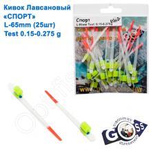 Кивок лавсановый Goss Спорт S-65-100 (0,15-0,275g) (25шт)