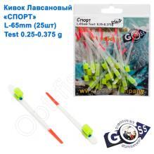 Кивок лавсановый Goss Спорт S-65-125 (0,25-0,375g) (25шт)