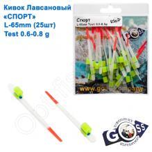 Кивок лавсановый Goss Спорт S-65-175 (0,6-0,8g) (25шт)