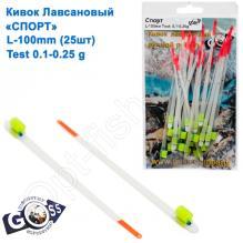 Кивок лавсановый Goss Спорт S-100-145 (0,1-0,25g) (25шт)