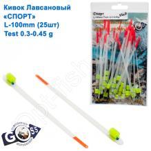 Кивок лавсановый Goss Спорт S-100-190 (0,3-0,45g) (25шт)
