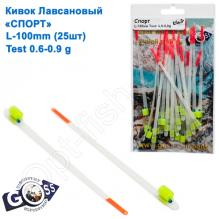 Кивок лавсановый Goss Спорт S-100-250 (0,6-0,9g) (25шт)
