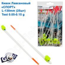 Кивок лавсановый Goss Спорт S-130-125 (0,05-0,15g) (25шт)