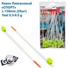 Кивок лавсановый Goss Спорт S-130-190 (0,3-0,5g) (25шт)