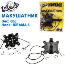 Макушатник оснащенный Goss montage 60g (iseama 8)