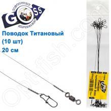 Поводок титановый Goss (фурнитура AFW) 20см 9кг (10шт)