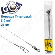 Поводок титановый Goss (фурнитура AFW) 23см 9кг (10шт)