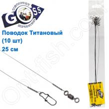 Поводок титановый Goss (фурнитура AFW) 25см 9кг (10шт)