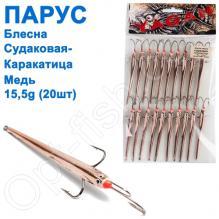 Блесна Парус Судаковая-каракатица медь 15,5g (20шт)