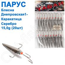 Блесна Парус Днепровская-1 каракатица 15g серебро (20шт)