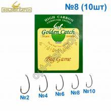 Крючок GC зеленый Big Game №8 (10шт) 5547423 *