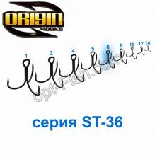 Тройник Origin ST-36BC №6 (50шт) *