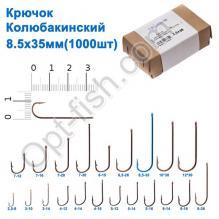 Крючок Колюбакинский 8,5x35мм (1000шт)