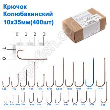Крючок Колюбакинский 10x35мм (400шт)